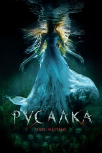 the mermaid: lake of the dead torrent descargar o ver pelicula online 1
