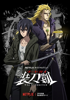 sword gai the animation - temporada 1 capitulos 1 al 12 torrent descargar o ver serie online 1